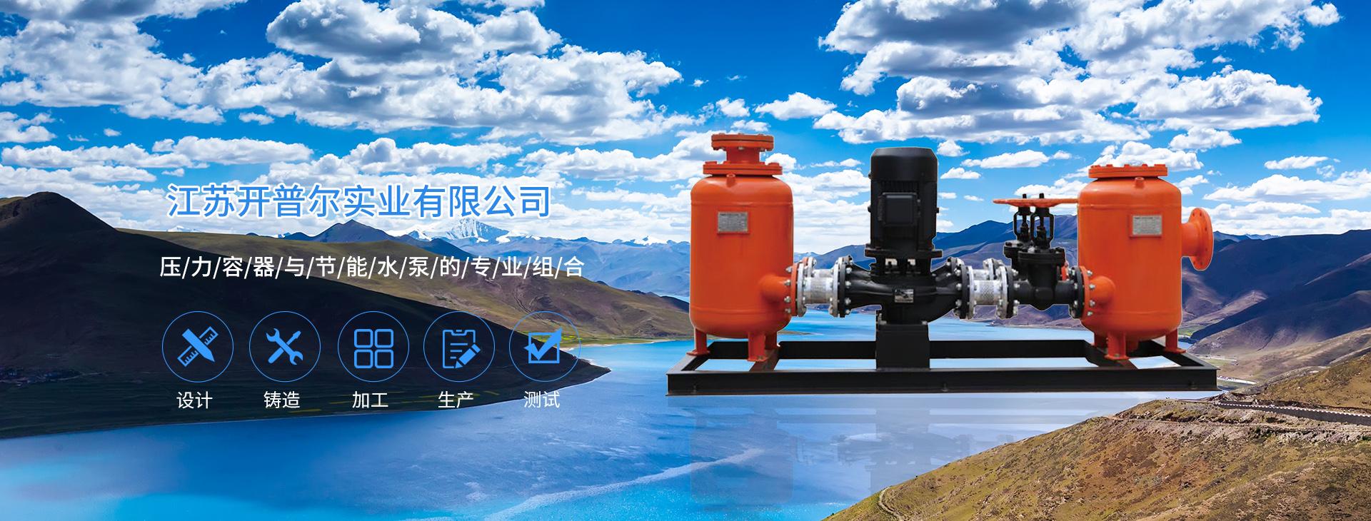 装配式节能泵房